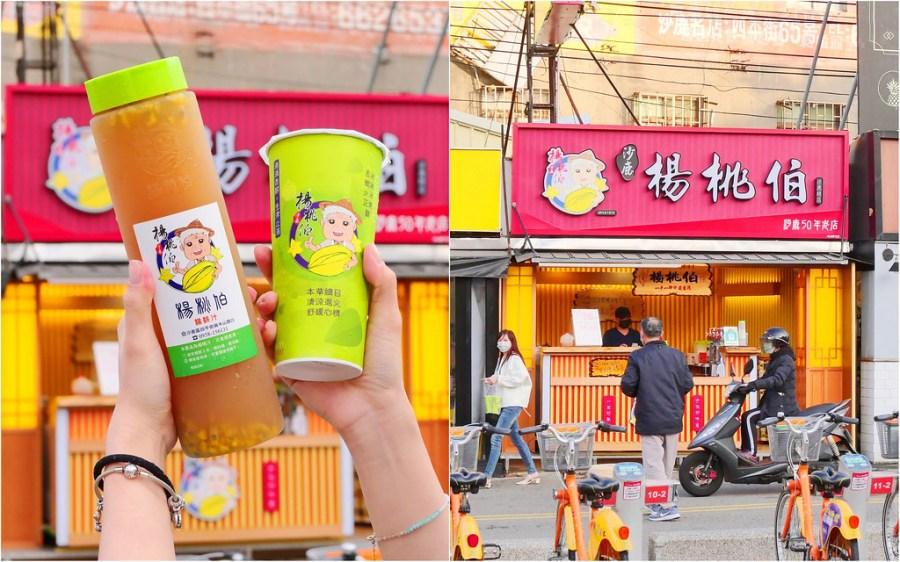 沙鹿楊桃伯_台中飲料:五十年楊桃汁老店新改裝/1100cc大罐裝只要55元超高CP值必喝