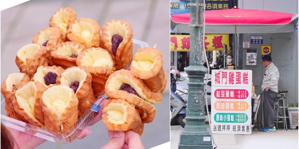 城門雞蛋糕_台中中區:隱藏老台中雞蛋糕古早味/Q綿淡淡蜂蜜甜香/10元銅板價好便宜