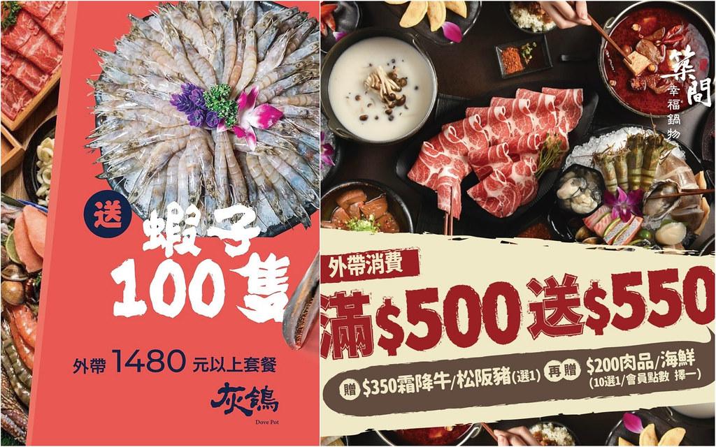 台中餐廳超狂40家防疫外帶優惠!點火鍋送100隻蝦!全面5折/第二件主餐免費看這篇
