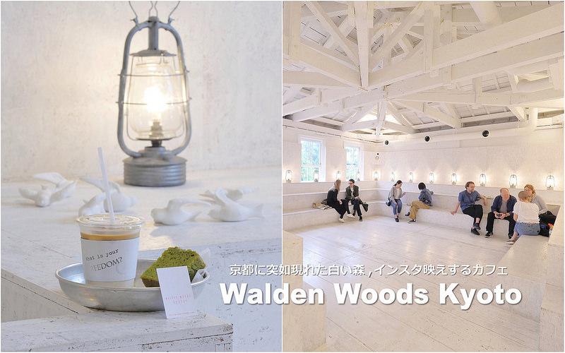 【京都咖啡】Walden Woods Kyoto│京都駅:白色森林系IG必拍咖啡店 階梯座位+自家烘焙拿鐵單品都推薦!整家店完全是少女攝影棚!