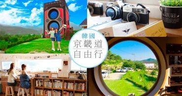 韓國自由行。死前必訪的25間咖啡廳之一!鏡頭裡看世界~作夢的照相機咖啡館。京畿道自由行景點