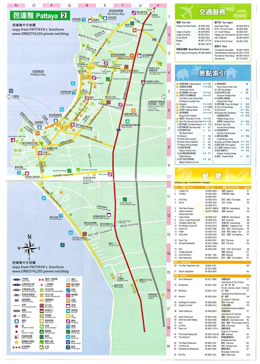 【OREO的旅行日記。泰國吃x喝x玩x樂】芭達雅中文地圖&飯店位置圖