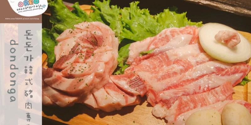 【食記】夢幻伊比利松阪豬+香草豬五花。東區韓式烤肉~咚咚家dondonga韓式豬肉專賣 - 돈돈가