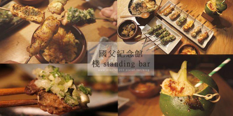 【食記】國父紀念館~棧Standing Bar~有好吃串燒&特殊調酒~像夜店的日式燒烤店