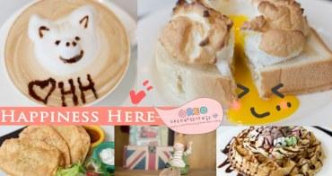 [OREO的旅行日記] 板橋早午餐☼Happines Here幸福這裡板橋店☼俄羅斯美食早午餐/義大利麵/香蕉巧克力鬆餅