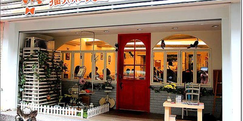 [OREO的旅行日記。美食食記] 台北東區溫馨貓咪餐廳~貓咪先生的朋友~溫柔貓咪坐檯陪伴 下午茶好去處^^