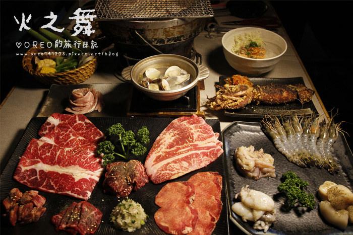 【食記。東區】火之舞燒烤和牛+生啤吃到飽/肉片完整又大片/東區燒烤/忠孝敦化吃到飽