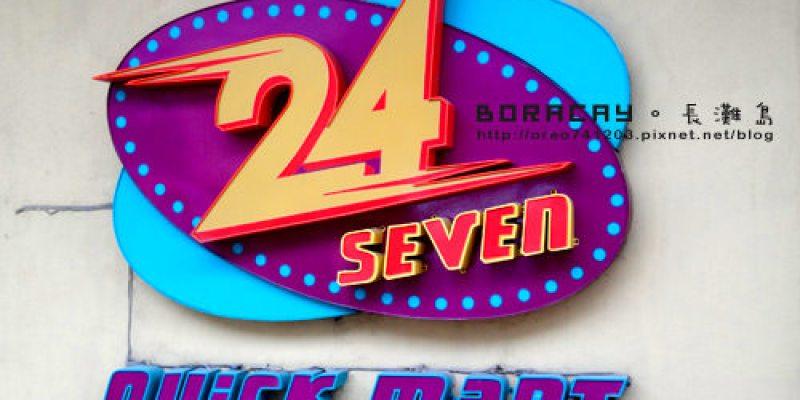 [OREO的旅行日記。長灘島 吃x喝x玩x樂] 24 seven →長灘島的7-11超市~分享OREO從小吃到大的零食~長灘島的啤酒介紹~!