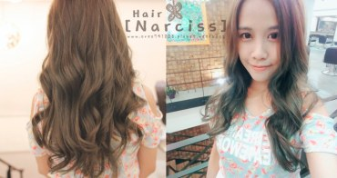 Narciss Hair 中山站美髮~大推史上最親切的髮型設計師Sophia!!!!