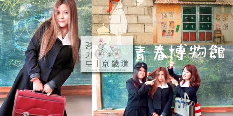【京畿道景點。青春博物館】穿著韓國高校制服,擔任一日值日生吧~還有各種韓國懷舊佈景隨你拍~