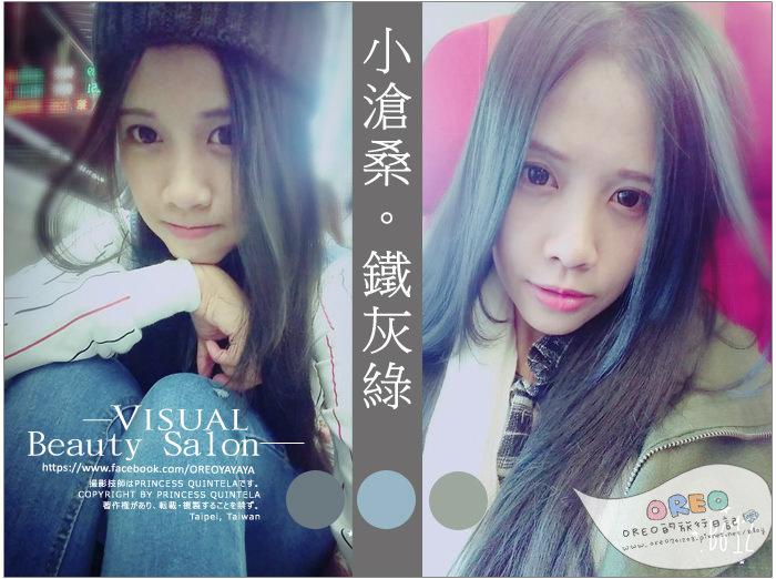 [OREO的美髮日記] 在年輕的時候滄桑一次吧(笑) 深冬髮色→小滄桑鐵灰綠/by視覺造型 YUNI老師