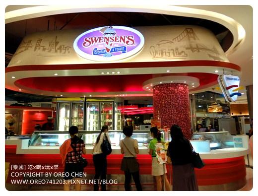 [OREO的旅行日記。泰國 吃x喝x玩x樂] 泰國SWENSENS雙聖冰淇淋超便宜~(SIAM CENTER百貨&皇家花園百貨有店面)