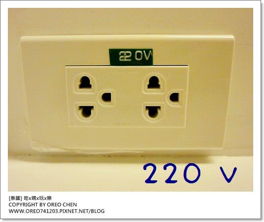[OREO的旅行日記。泰國 吃x喝x玩x樂]有關泰國電壓,要不要帶變壓器?轉接頭?