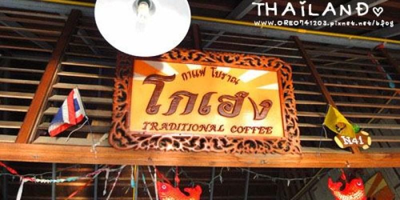 [OREO的旅行日記。泰國 吃x喝x玩x樂] 席攀水上市場的泰式奶茶推薦店