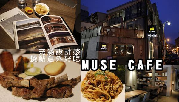 【食記】松山~充滿設計感餐點又好吃的繆思咖啡 Muse Cafe/朋友聚餐餐廳/台北活動場地租借