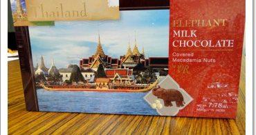 [OREO的旅行日記。泰國 吃x喝x玩x樂] 曼谷機場必買--好吃又具紀念性質~大象巧克力