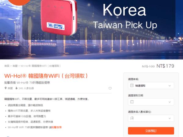 2016韓國自由行攻略→首爾/釜山WIFI機推薦(WIHO)&手機上網日租型
