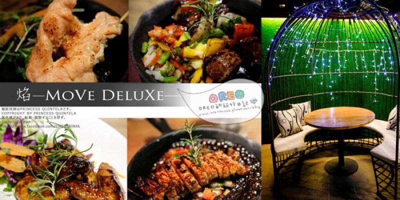 台北餐廳❢焰~MOVE DELUXE~質感日式串燒(明太子雞肉/特調松板豬/骰子牛)下班後的聚會好地方