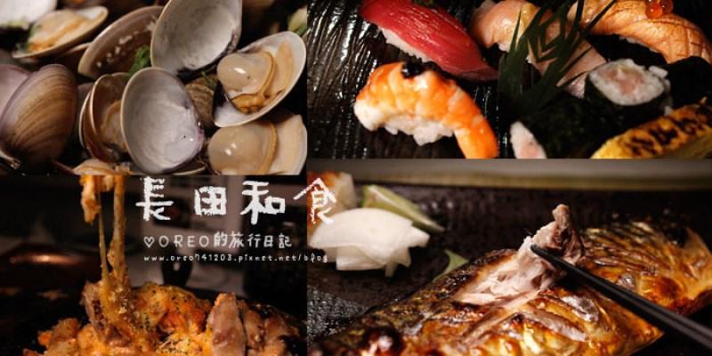 【食記。新店七張】長田和食~新鮮好吃~CP值高的日本料理餐廳~明太子起司薯條雞配柚子生啤好滿足~