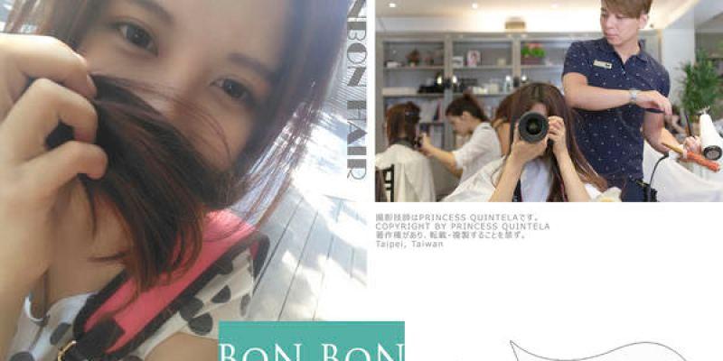 [OREO的旅行日記] 頭髮留不長  跟護髮有關? 不要小看護髮 有效的結構式護髮BON BON Hair  幫助頭髮回到不打結好整理的最佳狀態