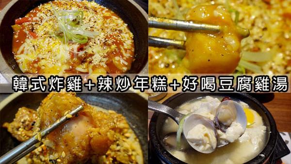 【食記】板橋誠品韓式料理。飯饌。有好喝的豆腐雞湯/石鍋拌飯/韓式炸雞/辣炒年糕