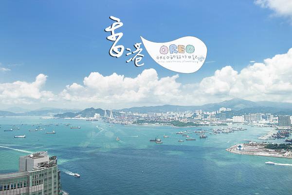 香港必去景點➤還在花錢看天際100? OREO帶你去看免錢的香港海景~