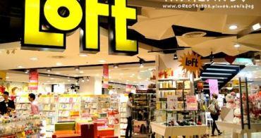 [OREO的旅行日記。泰國 吃x喝x玩x樂] 曼谷自由行-女王愛曼谷必逛景點SIAM DISCOVERY百貨~LOFT可愛商品泰好逛~曼谷自由行必辦折扣金卡