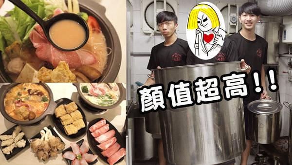 台北小巨蛋站~太妃鍋~傳說中顏值超高的火鍋店老闆阿阿~熬煮兩天的秘製豚骨湯頭~