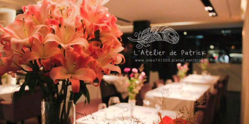 大安站美食►L'Atelier de Patrick 法式派翠克餐廳~好吃到哭的南極圓鱈!!!法式料理/大安站餐廳