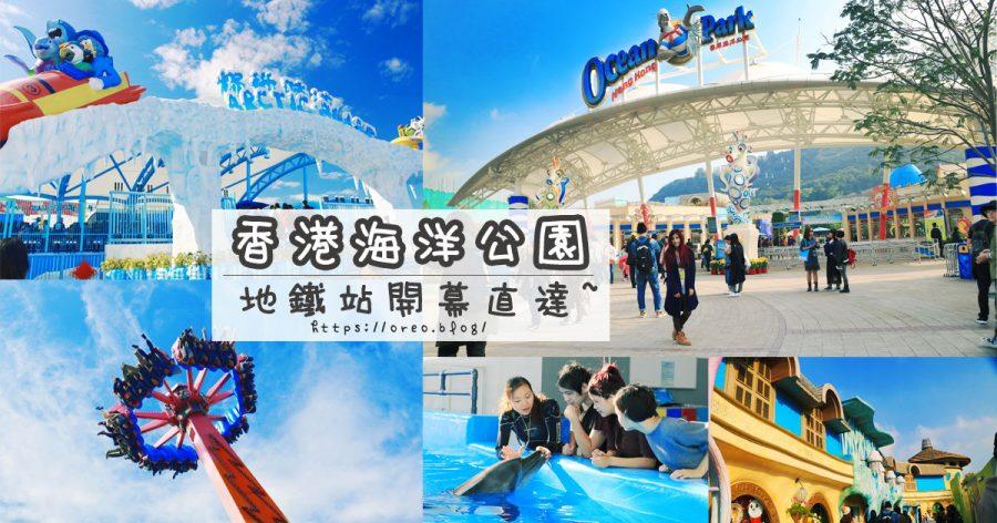 2019香港海洋公園攻略(交通/門票優惠折扣碼/怎麼玩最划算?)~地鐵站開幕直達海洋公園~