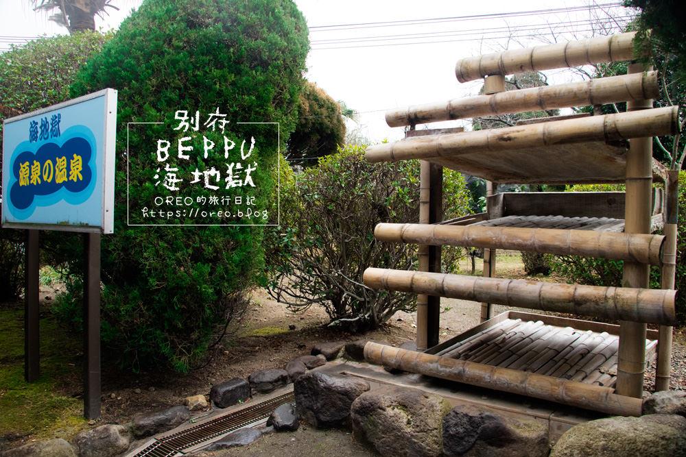 九州自由行│別府溫泉景點-海地獄~天空藍的夢幻療癒溫泉 - OREO的旅行日記