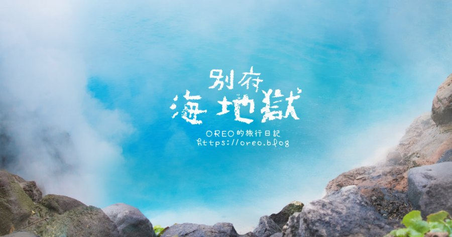 九州自由行│別府溫泉景點-海地獄~天空藍的夢幻療癒溫泉