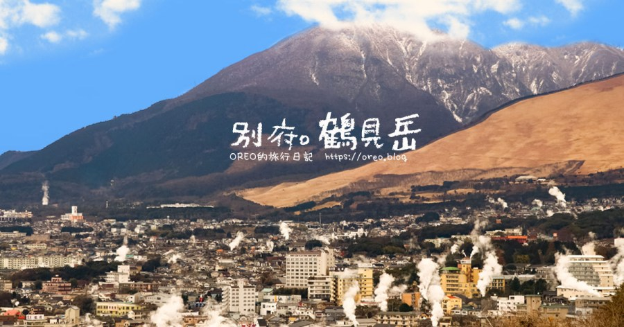 九州自由行│別府鶴見岳纜車~可搭乘101人的大型纜車~賞雪的必到景點~