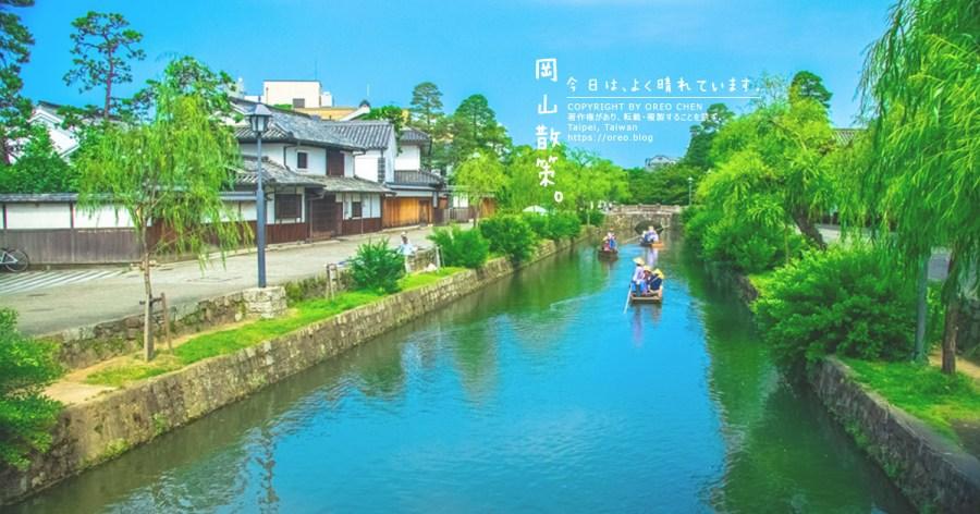 日本岡山│倉敷美觀地區~漫步絕美的倉敷川沿岸~搭乘小舟恣意遊覽吧!