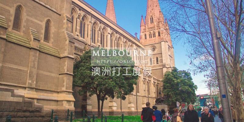 我的澳洲打工度假生活│如何開始準備?英文要很好嗎?要存多少錢去?