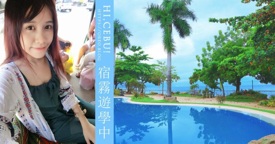 宿霧遊學│First English學校介紹~走路可到沙灘有超美泳池~宿舍/教室/上課概況/餐食分享