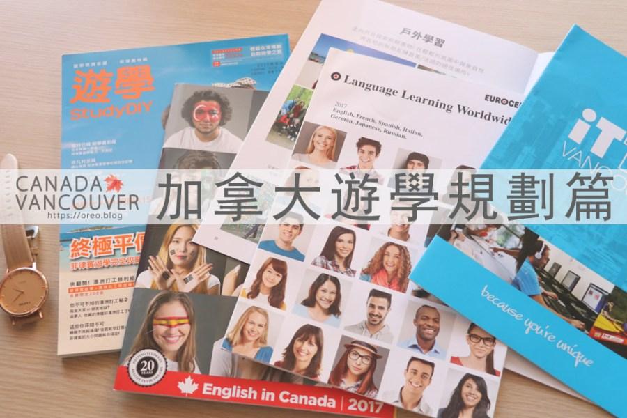 我的加拿大遊學紀錄│行前規劃篇/怎麼挑學校?遊學費用整理/溫哥華遊學/自助家遊學評價