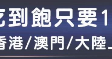香港自由行│2018香港上網卡/WIFI機各家比較&圖文教學。香港電話卡/中國移動/遠遊卡。香港打電話回台灣