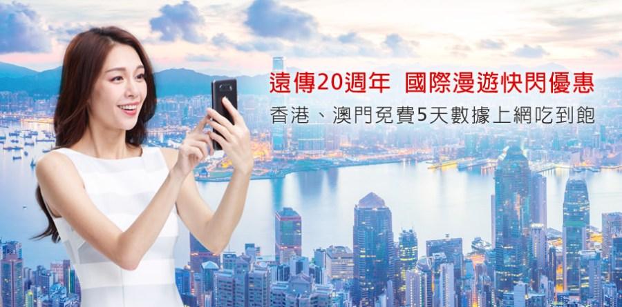 香港/澳門/大陸上網免翻牆吃到飽方案懶人包~遠傳吃到飽只要199/天~重度網路使用者適用