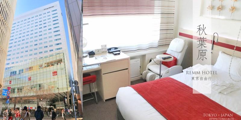 東京飯店推薦│REMM秋葉原雷姆飯店~交通方便位置超好就在秋葉原站旁!有按摩椅、床超軟~
