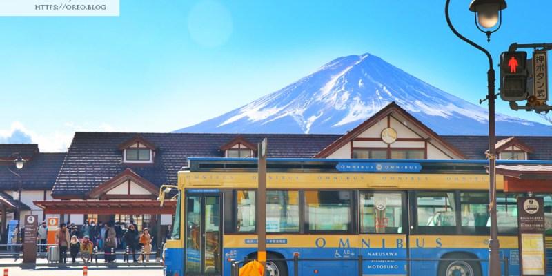東京│河口湖富士山攻略~超簡單從東京前往河口湖交通方式及搭車地點、買票地點