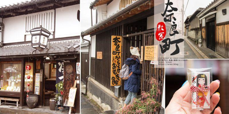 奈良一日遊(下)│奈良町老街散步路線/詳細地圖/必蓋奈良章/御靈神社和服戀愛御守/日式百年老宅參觀