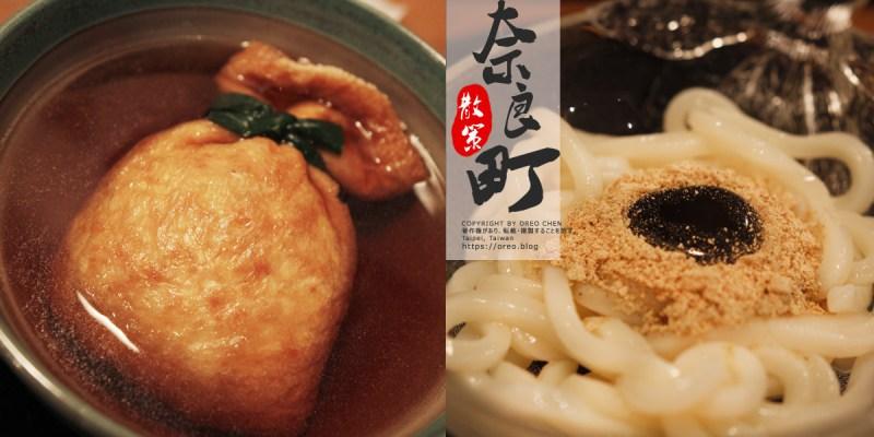 奈良美食│麵鬪庵~可愛的豆皮福袋烏龍麵/小鹿烏龍麵/好好吃的黑糖黑豆粉冷麵~