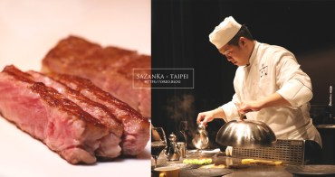 大直山茶花鐵板燒│鐵板上的高檔美味!直逼日本水準的鹿兒島和牛/美國極黑牛料理~約會餐廳/孝親餐廳