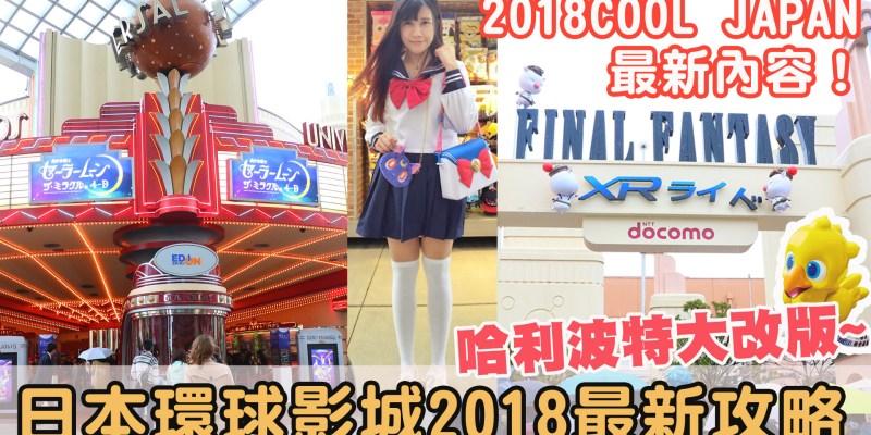 2018日本環球影城園內最新狀況~哈利波特大改版&整理券~COOL JAPAN最新內容&週邊&主題餐飲~