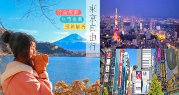 2018東京自由行攻略(上)│秒懂東京預算、航班交通、住這幾個地方準沒錯!