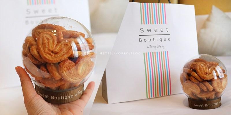 香港伴手禮推薦 | 可愛水晶球造型蝴蝶酥~甜藝家Sweet Boutique
