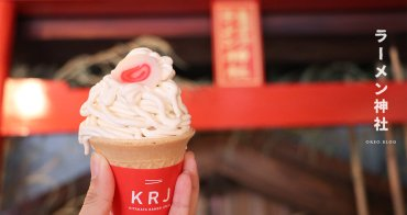 福島景點|可愛好拍的喜多方拉麵神社~醬油味的拉麵冰淇淋意外好吃~