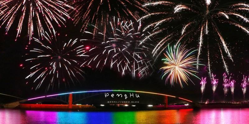 2018澎湖海上花火節~海島嘉年華加場延長到11月啦(附場次日期)!超近的滿天煙火很值得看喔~