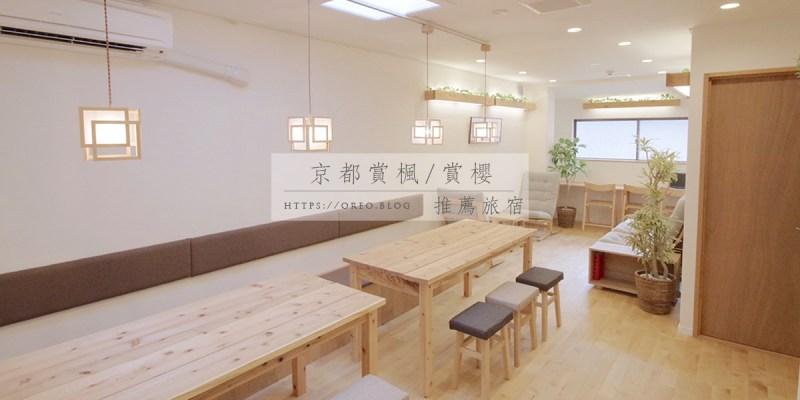 京都便宜住宿推薦 惠比旅館HOSTEL Ebi~離地鐵超近的無印風青旅~烏丸站旁